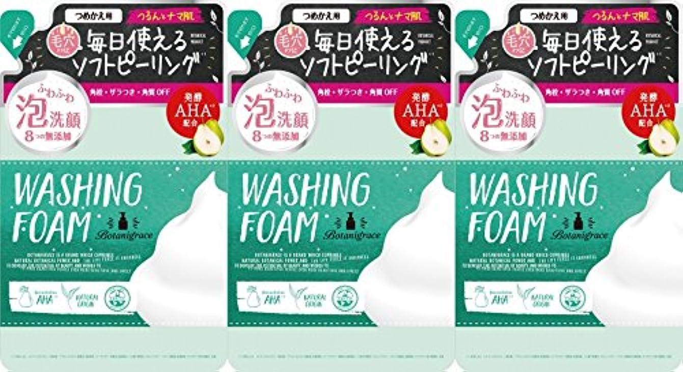 献身魔女上下する【3個セット】ボタニグレース バブルピール泡洗顔 つめ替 130ml
