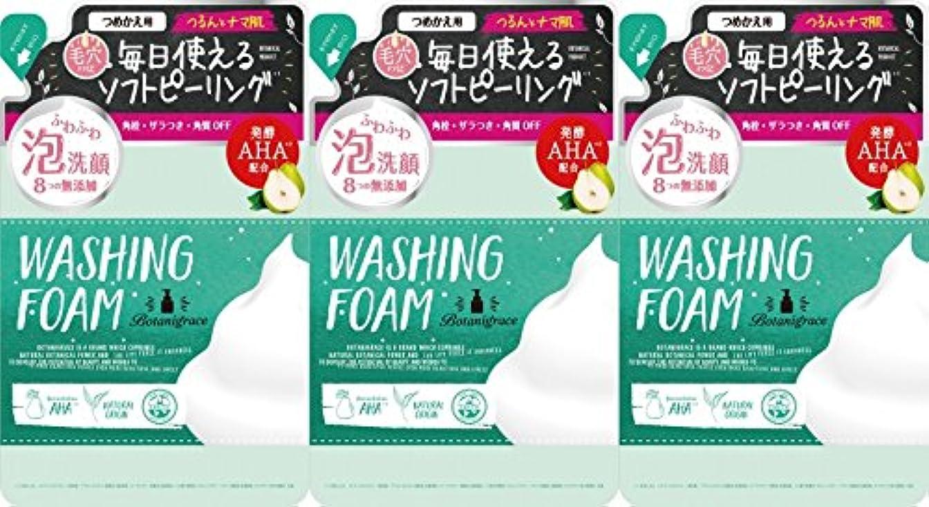 胃パウダー職人【3個セット】ボタニグレース バブルピール泡洗顔 つめ替 130ml