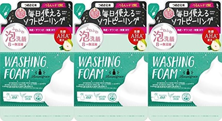 分離する原油一致する【3個セット】ボタニグレース バブルピール泡洗顔 つめ替 130ml