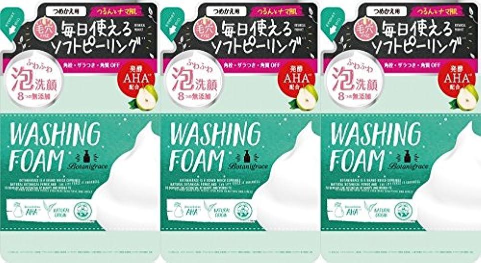 ロデオ急襲浸透する【3個セット】ボタニグレース バブルピール泡洗顔 つめ替 130ml