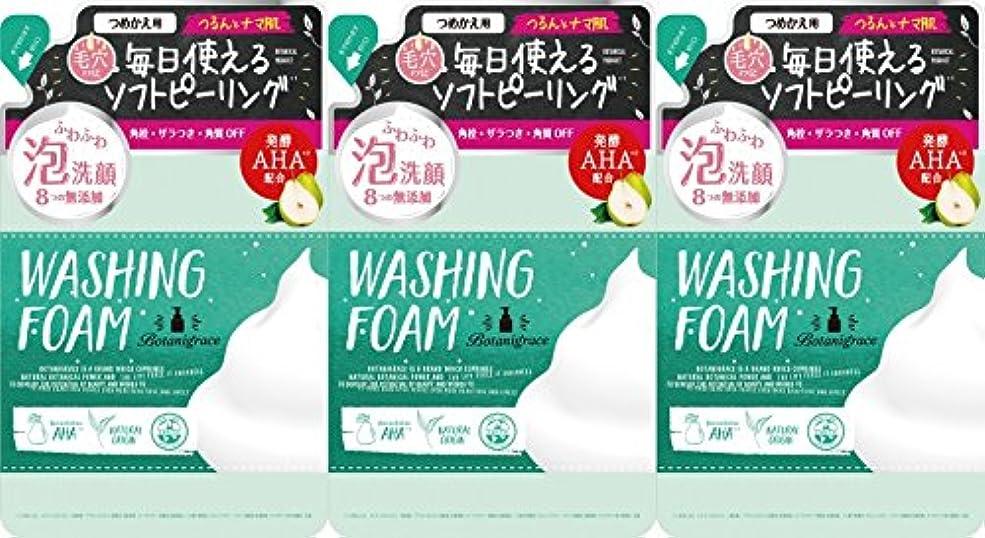 大大邸宅性差別【3個セット】ボタニグレース バブルピール泡洗顔 つめ替 130ml