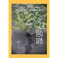 【分泌】第6号 シナリオ・センター大阪校小説研修クラス新規開設記念号