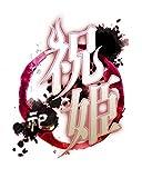 祝姫 -祀- 【Amazon.co.jp限定】PS4用オリジナルテーマ 配信