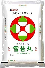 【精米】山形県産 白米 雪若丸 5kg 令和元年産
