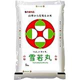 【精米】 山形県産 白米 雪若丸 5kg 令和2年産