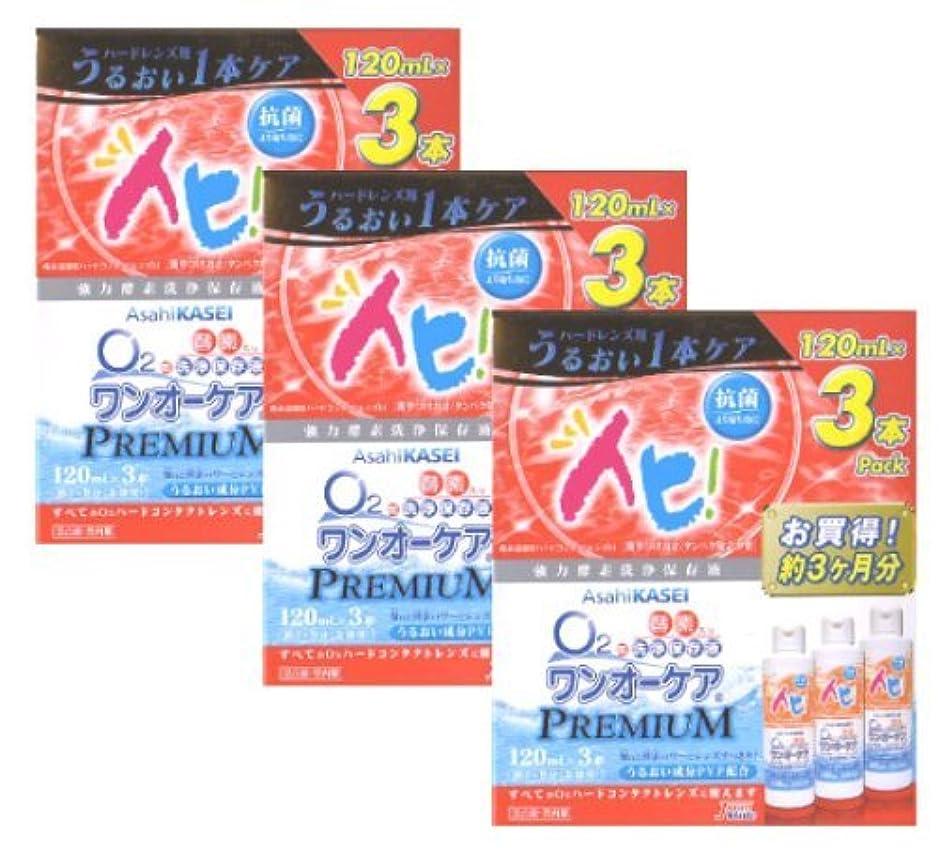 恋人説明的ブリーフケースワンオーケア 3本パック (120ml*3) 3箱セット