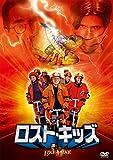 ロスト・キッズ[DVD]