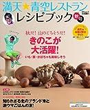 満天☆青空レストラン レシピブック2011秋号 (日テレムック)の画像