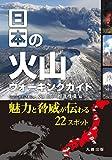 日本の火山ウォーキングガイド