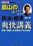 畠山のスパッとわかる政治・経済爽快講義改訂4版 板書+講義の立体構成で完全理解!