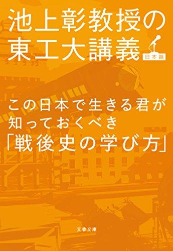 この日本で生きる君が知っておくべき「戦後史の学び方」 池上彰教授の東工大講義 日本篇 (文春文庫)の詳細を見る