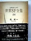 世界SF全集〈第28巻〉星新一 (1969年)