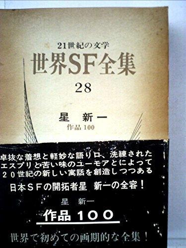 世界SF全集〈第28巻〉星新一 (1969年)の詳細を見る