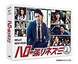 邦ドラマ ハロー張りネズミ DVD-BOX TCED-3710 パソコン・AV機器関連 CD/DVD ab1-1105033-ah [簡素パッケージ品]