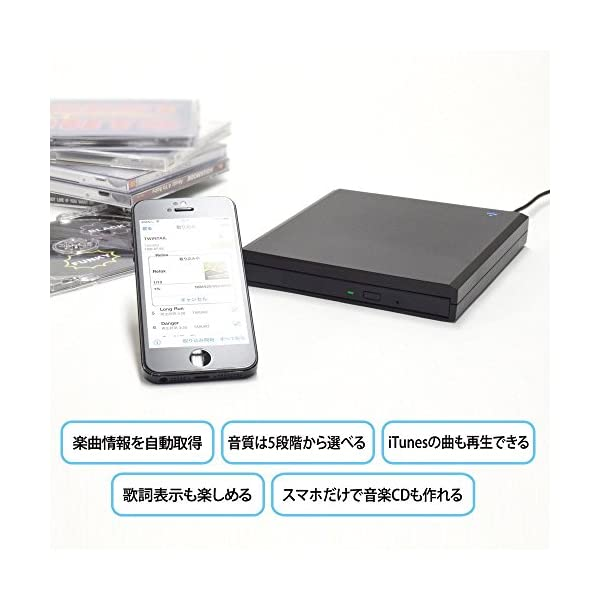 I-O DATA iPhone スマホ CD取...の紹介画像5