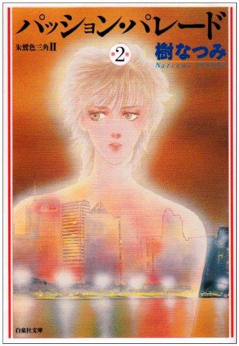 パッション・パレード―朱鷺色三角 2 (第2巻) (白泉社文庫)の詳細を見る