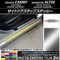 AP サイドドアステップステッカー マットクローム調 トヨタ/ダイハツ カムリ/アルティス XV70系 2017年07月~ ライトグリーン AP-MTCR3146-LGR 入数:1セット(4枚)