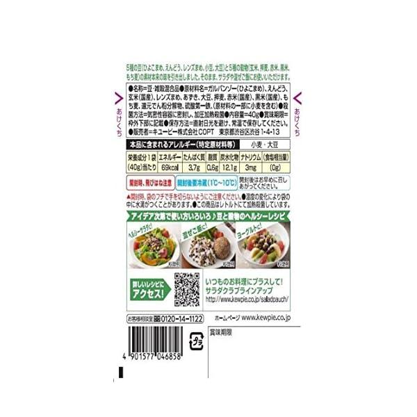サラダクラブ 10種ミックス(豆と穀物) 40...の紹介画像3