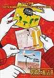 クリップ集~GO!YA!NUMBER/アテンション・プリーズ/TOKYO NOISE~[DVD]