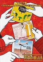 クリップ集~GO!YA!NUMBER/アテンション・プリーズ/TOKYO NOISE~ [DVD](在庫あり。)