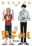 モラトリアム★男子めし(5) (全力コミック)