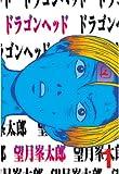★【100%ポイント還元】【Kindle本】ドラゴンヘッド(1) (ヤングマガジンコミックス) が特価!