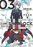 I AM SHERLOCK 3 (3) (ゲッサン少年サンデーコミックス)