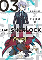 I AM SHERLOCK 第03巻