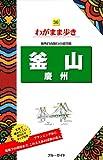 釜山 慶州 (ブルーガイド わがまま歩き)(書籍/雑誌)