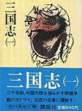 三国志 (1) (吉川英治文庫 (78))