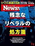 Newsweek (ニューズウィーク日本版) 2019年7/2号[残念なリベラルの処方箋]
