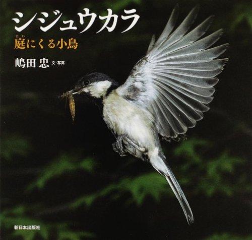 シジュウカラ―庭にくる小鳥 (日本の野鳥)