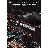 ディファレンス・エンジン〈下〉 (ハヤカワ文庫SF)