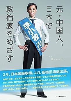 [李小牧]の元・中国人、日本で政治家をめざす