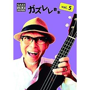 ガズレレ歌本Vol.5 (GAZZLELE)