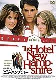 ホテル・ニューハンプシャー[DVD]