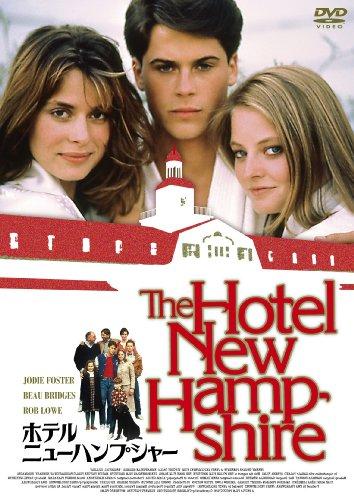 ホテル・ニューハンプシャー [DVD]