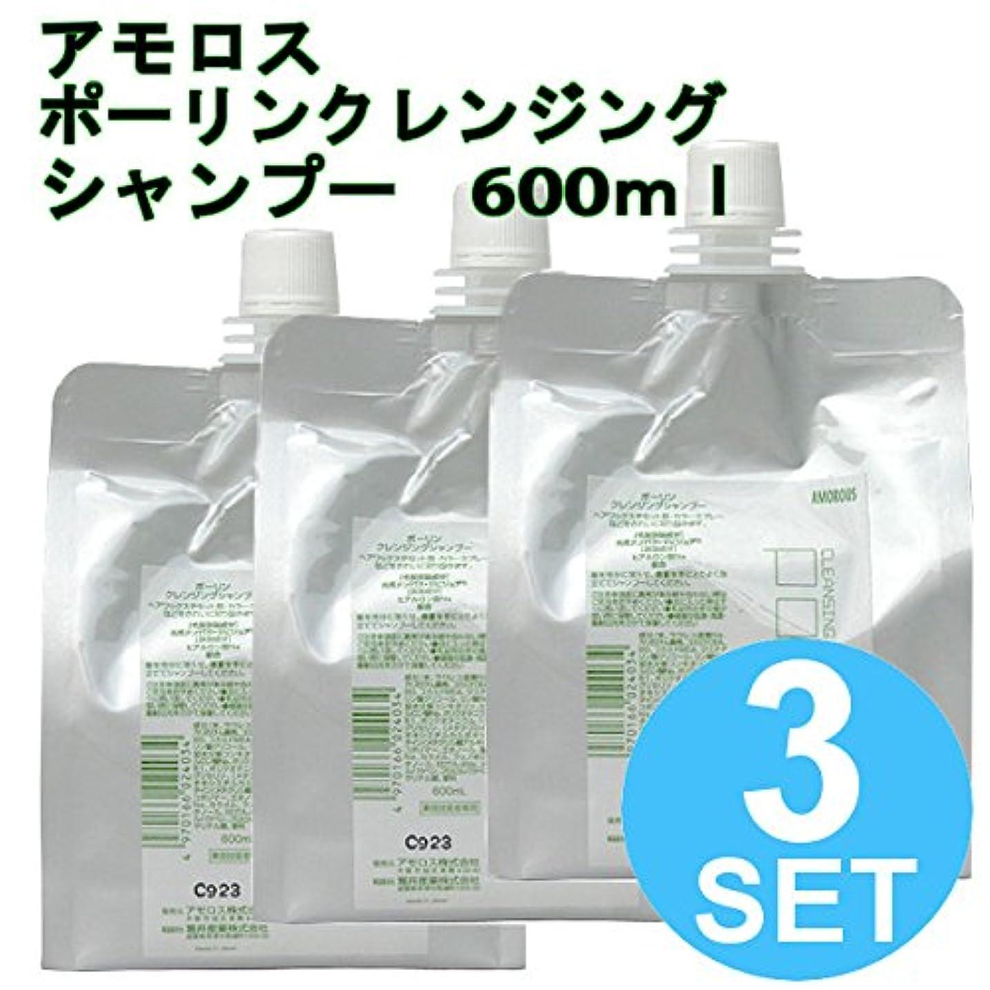 満たす薬剤師制限【X3個セット】 アモロス ポーリン クレンジングシャンプー 600ml 詰替え用