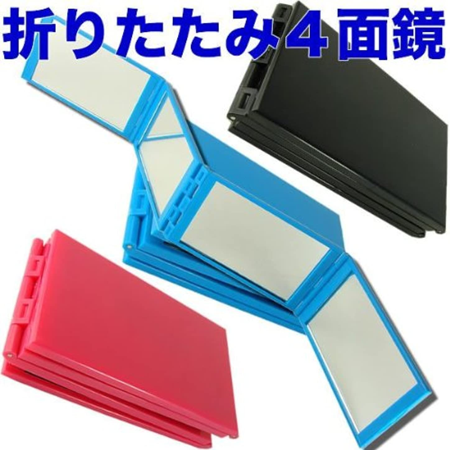倒産忌避剤マージAS-0826 折りたたみ式4面鏡 ブルー