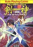 剣神(ブレードデモンズ)〈1〉継承者―デモンパラサイト・リプレイ (富士見ドラゴン・ブック)