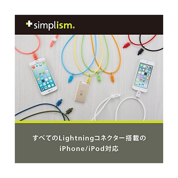 Simplism Lightningコネクター...の紹介画像2