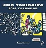 滝平二郎カレンダー2019