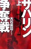 サハリン争奪戦〈上〉 (C・NOVELS)
