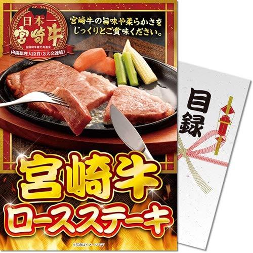【パネもく!】宮崎牛 ロースステーキ(目録・A4パネル付)