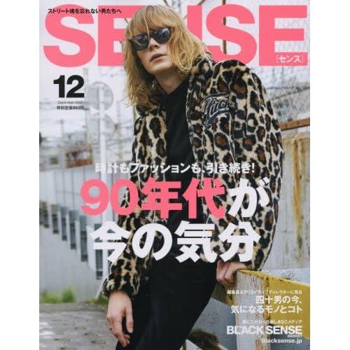 SENSE(センス) 2017年 12 月号 [雑誌]