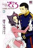 おとめ妖怪ざくろフィルムコミックス 2 (バーズコミックススペシャル)