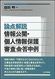 論点解説 情報公開・個人情報保護審査会 答申例 画像