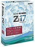 ゼンリン電子地図帳Zi17 全国版DVDアップグレード/乗り換え専用