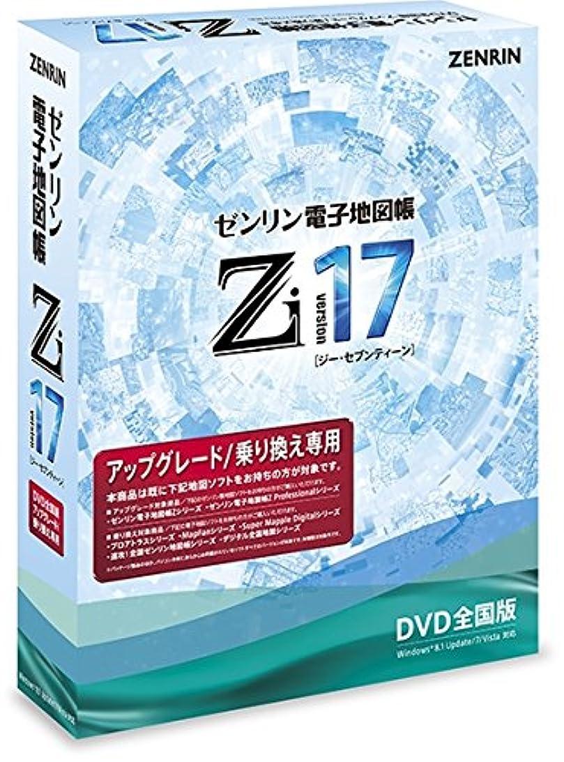 ボウル熟練したインペリアルゼンリン電子地図帳Zi17 全国版DVDアップグレード/乗り換え専用