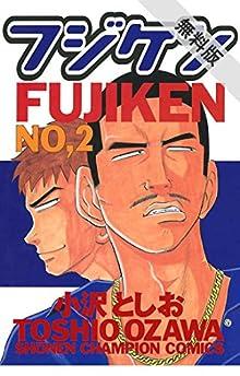 フジケン(2)【期間限定 無料お試し版】 (少年チャンピオン・コミックス)